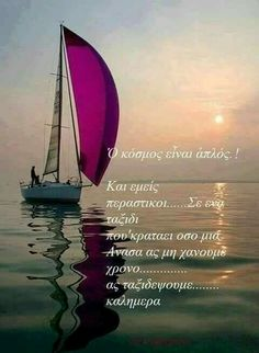 Night Pictures, Night Photos, Good Night, Good Morning, Greek Quotes, Mom And Dad, Sailing Ships, Animals And Pets, Me Quotes