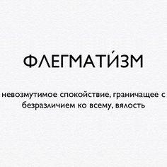 Словарный запас | ВКонтакте Weird Words, New Words, Cute Couple Quotes, Love Quotes, Intelligent Words, Teen Dictionary, Aesthetic Words, Text Quotes, Quotes Quotes