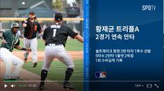2017.04.12 [스포츠타임] MLB 카드뉴스 - 박병호 허벅지 부상 영상