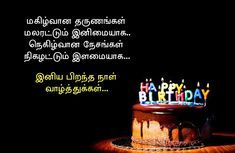List of Happy Birthday Wishes in Tamil for the wife, husband, brother, and sister. You can write these Tamil birthday greetings on cards. Happy Birthday In Tamil, 17th Birthday Wishes, Best Birthday Wishes Quotes, Birthday Wishes For Brother, Happy Birthday Frame, Happy Birthday Quotes For Friends, Birthday Greetings, Tamil Wishes, Birthday Cards Images