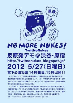 .@TwitNoNukes ツイッター有志による反原発デモ: 5.27反原発デモ@渋谷・原宿