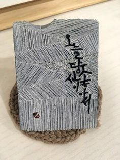 Chinese Calligraphy, Caligraphy, Zen Art, Handicraft, Stone, Creative, Pattern, Blog, Crafts