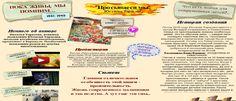 Интерактивный плакат по книге Ю. Тарасавой «Просыпаемся мы» в сервисе glogster: http://edu.glogster.com//glog/49255533