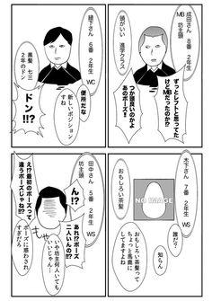 What the fuck is this Karasuno, Haikyuu, Manga, Comics, Cute, Anime, Pixiv, Manga Anime, Kawaii