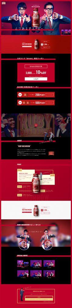 株式会社I-ne様の「ルビーマッシュルーム」のランディングページ(LP)かっこいい系 健康食品・健康ドリンク・サプリメント