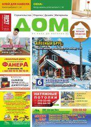 Дом. Хочу строить  №7 2014  http://mirknig.com/jurnaly/arhitektura_i_stroitelstvo/1181679824-dom-hochu-stroit-7-2014.html