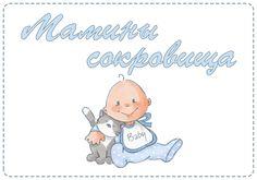 CreativeTime!: Надписи для маминых сокровищ для мальчика