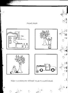 «Η ελιά – το λάδι» – φύλλα εργασίας