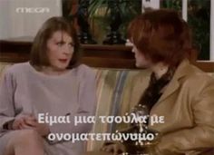 . Greek Memes, Funny Greek, Greek Quotes, Tv Quotes, Movie Quotes, Funny Quotes, Greek Tv Show, Just For Laughs, Laughter