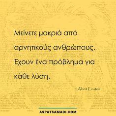 Μείνετε μακριά από αρνητικούς ανθρώπους. Έχουν ένα πρόβλημα για κάθε λύση. #quote #ρητό #einstein #success Success, Greek Quotes, Blogging For Beginners, Business Quotes, Einstein, True Words, Earn Money, Philosophy, Life Quotes