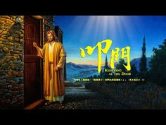 跟上神的腳蹤《叩門》福音電影 - YouTube Apocalypse, Films Chrétiens, Doors Movie, Christian Films, Jesus, Family Movies, Knock Knock, Les Oeuvres, Neon Signs