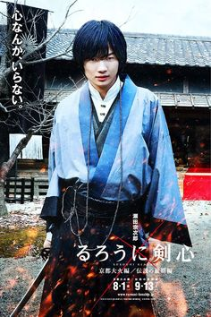 Rurouni Kenshin: Kyoto Inferno - Ryûnosuke Kamiki as Sojiro Seta.  Creepy smiling murderer.