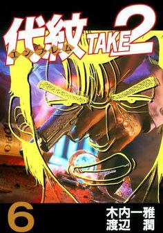 代紋TAKE2(エンブレム・テイク・ツー) 6 渡辺潤 木内一雅 講談社