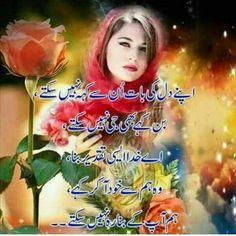 Urdu Poetry Romantic, Love Poetry Urdu, Romantic Love Quotes, Urdu Shayri, Urdu Quotes, Feelings, Islamic, Nail Art, Posts