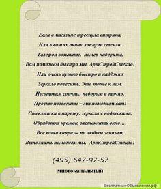 Стекло, вставка стекол в окна, замена разбитых стекол в окне - БесплатныеОбъявления.рф