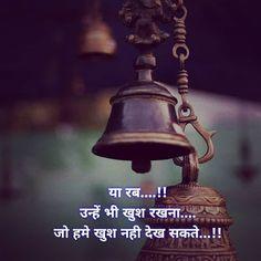 Shayari Sangrah In Hindi 2020 Shiva Tandav, Shiva Parvati Images, Rudra Shiva, Sanskrit Quotes, Hindi Quotes, Short Moral Stories, True Stories, Shiva Angry, Childhood Memories Quotes