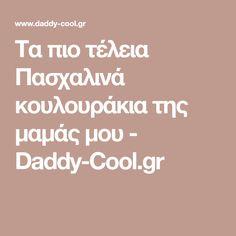 Τα πιο τέλεια Πασχαλινά κουλουράκια της μαμάς μου - Daddy-Cool.gr Daddy, Fathers