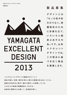Yamagata Excellent Design, by akaoni