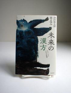 kanpo http://mirocomachiko.com/painting/