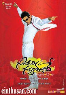 Gunde Jaari Gallanthayyinde 2013 Telugu In Ultra Hd Einthusan Telugu Movies Online Telugu Movies Hd Movies Online