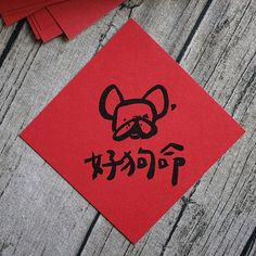 Good dog life - Guohouse studio - Chinese New Year Happy Chinese New Year, Happy New Year, Dog Years, Spring Festival, Chinese Art, Dog Life, Best Dogs, Diy And Crafts, Graphic Design
