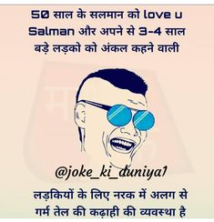 Hindi Funny Jokes Collection Funny Sms, Funny Jokes In Hindi, Funny Statuses, Very Funny Jokes, Jokes Quotes, Funny Quotes, Funny Images With Quotes, Funny Pictures, Inspiring Quotes About Life