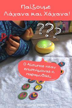 Άλλο ένα παιχνίδι που παίξαμε από την ελληνική εταιρεία ΙΔΕΑ Hellas! (στο τέλος της ανάρτησης μπορείτε να βρείτε όλα τα παιχνίδια της εταιρείας που έχουμε παίξει και που σας έχω μιλήσει γι' αυτά).ΤαΛάχανα και Χάχανα, που οφείλουν το όνομα τους στο ομόνυμο CD του Τάσου Ιωαννίδη, είναι ένα εύκολο στους κανόνες, ευχάριστο παιχνίδι, που μπορεί ουσιαστικά να παιχτεί ΠΑΝΤΟΥ! Ελάτε να σας τα πω αναλυτικά!Το conseptΠαίξτε μουσικές καρέκλες με την Μπαζεροβομβίδα και απαντήστε σωστά στις