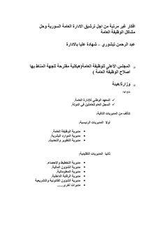 افكار غير مرتبة من اجل ترشيق الادارة العامة السورية وحل مشاكل الوظيفة العامة by شركة الاتصالات السورية via slideshare