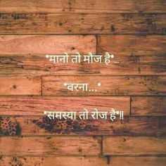 Our social Life Shyari Quotes, Motivational Picture Quotes, Swag Quotes, Hindi Quotes On Life, Life Lesson Quotes, Friendship Quotes, Inspiring Quotes, Life Quotes, Hindi Shayari Life