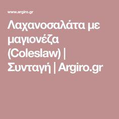 Λαχανοσαλάτα με μαγιονέζα (Coleslaw) | Συνταγή | Argiro.gr