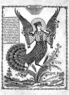 An Alkonost from a a 19th century Russian lubok. The Alkonost is, according to Russian mythos and folklore, a creature with the body of a bird but the head of a beautiful woman. It makes sounds that are amazingly beautiful, and those who hear these sounds forget everything they know and want nothing more ever again. The alkonost lays her eggs on a beach and then rolls them into the sea. When the alkonost's eggs hatch, a thunderstorm sets in and the sea becomes so rough that it is untravelable.