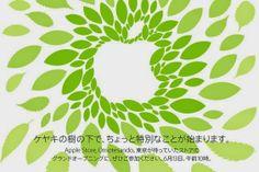 freelance80 free your space: Apple apre il primo store ecosostenibile a Tokyo O...
