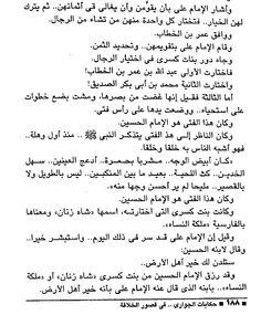 السلام على الامام علي بن الحسين زين العابدين