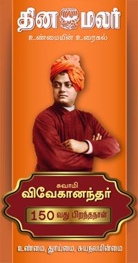 சுவாமி விவேகானந்தர் 150வது பிறந்தநாள் சிறப்பு பகுதி உங்கள் தினமலரில்