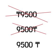 Гарнитура Прейскурант (Preiskurant ST) Currency Symbol, Symbols, Signs, Shop Signs, Glyphs, Sign, Icons