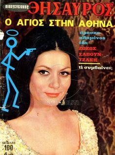 "Zωζώ Σαπουντζάκη & Ρότζερ Μουρ: όταν ο ""Άγιος"" συνάντησε την ""Ζόζο"" (1970) Old Greek, Greek Beauty, Retro Ads, 80s Kids, Old Magazines, Music Tv, Vintage Photos, Greece, Memories"