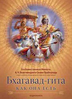 10 Best Audiobooks images in 2016 | Bhagavad gita, Divine