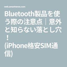0b048f7197 Bluetooth製品を使う際の注意点 意外と知らない落とし穴! (iPhone