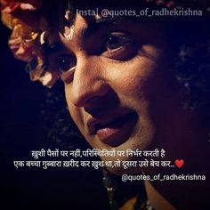 Hindi Quotes On Life, Positive Quotes For Life, Quotes By Famous People, Spiritual Quotes, Life Quotes, Radha Krishna Love Quotes, Radha Krishna Pictures, Dear Diary Quotes, Bad Attitude Quotes