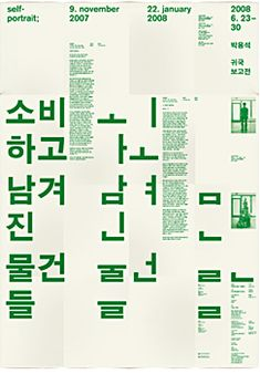 studio workroom park young-seok exhibition design lee kyeong-soo 2008. 6 poster pamphlet 600 x 840 mm folding paper