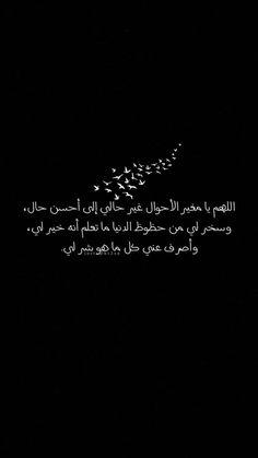 Beautiful Quran Quotes, Quran Quotes Love, Arabic Love Quotes, Wisdom Quotes, Smile Quotes, Happy Quotes, Positive Quotes, Muslim Quotes, Religious Quotes