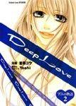 Deep Love Ayu No Monogatari Akame Ga Kill Sheele, Air Gear Characters, Air Gear Anime, Manga Vs Anime, Basketball Anime, Tv Tropes, Anime Episodes, Deep Love, Manga Covers