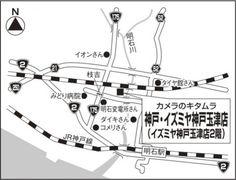 カメラのキタムラ神戸・イズミヤ神戸玉津店の店舗スタッフブログ。店舗独自のお得情報やブログにしか載せられないセール情報、スタッフの…
