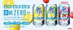 ゼロ!ゼロ!ゼロ!氷結®ZERO お酒 トリプルゼロで果汁量もアップ!みずみずしくすっきりした飲みやすさ。糖類0※1 プリン体0(NEW)※2 人工甘味料0(NEW) ※1 100ml当たり糖類0.5g未満のものに表示可能(栄養表示基準による) ※2 100ml当たりプリン体0.5mg未満のものをプリン体0と表示 シチリア産レモン グレープフルーツ アセロラ(期間限定) KIRIN