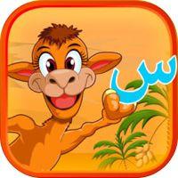 Easy Arabic App Paid (تعليم لأطفال  اللغة العربية) by Quran Touch