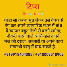 Vastu Business Vaastu Kesar Vedic Mantras, Hindu Mantras, Gernal Knowledge, Knowledge Quotes, Natural Health Tips, Good Health Tips, Astrology Hindi, Positive Energy Quotes, Sanskrit Mantra