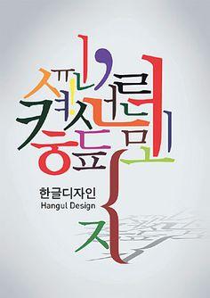 Nice Hangul type design