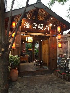 Beautiful Entriesto Tea Houses