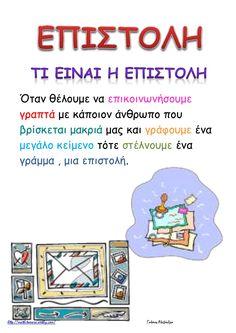 επιστολη by alexadra71 via slideshare