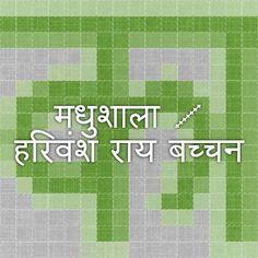मधुशाला / हरिवंश राय बच्चन